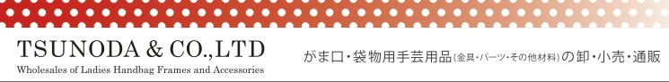 ウェブショップツノダ〜(株)角田商店東京店